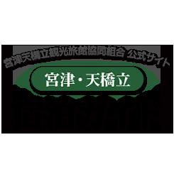 宮津天橋立観光旅館協同組合 宮津・天橋立宿泊ガイド